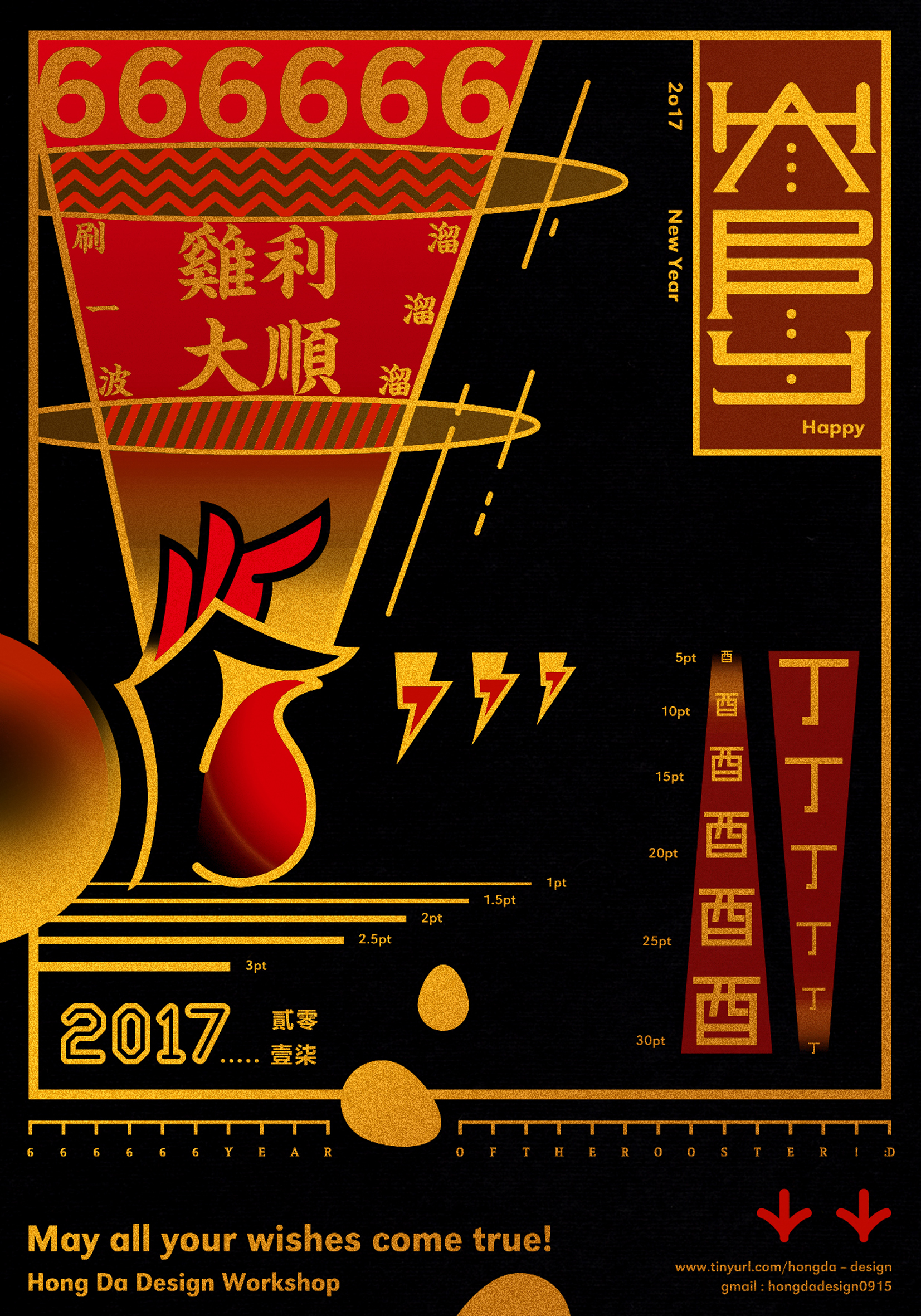 2017 Good Chinese 666666 / New Year Card Poster