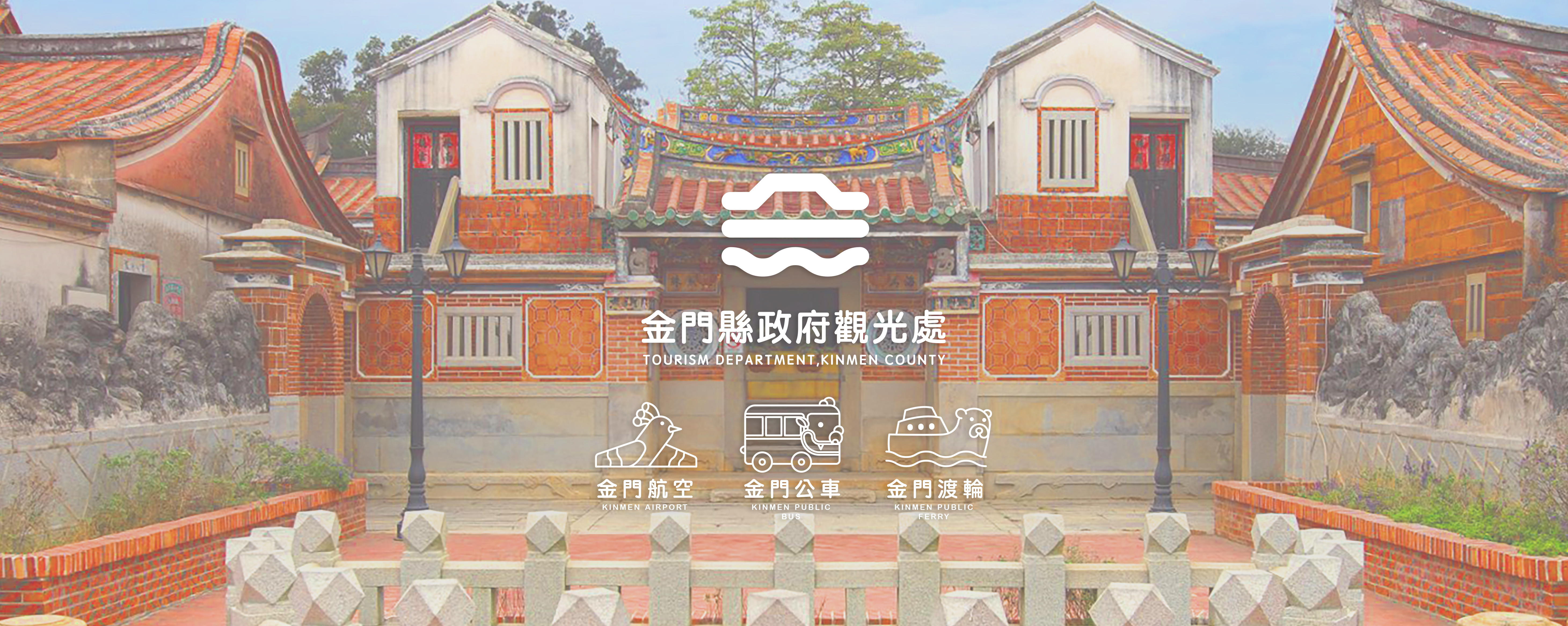 Tourism Department,Kinmen County - Vi Design