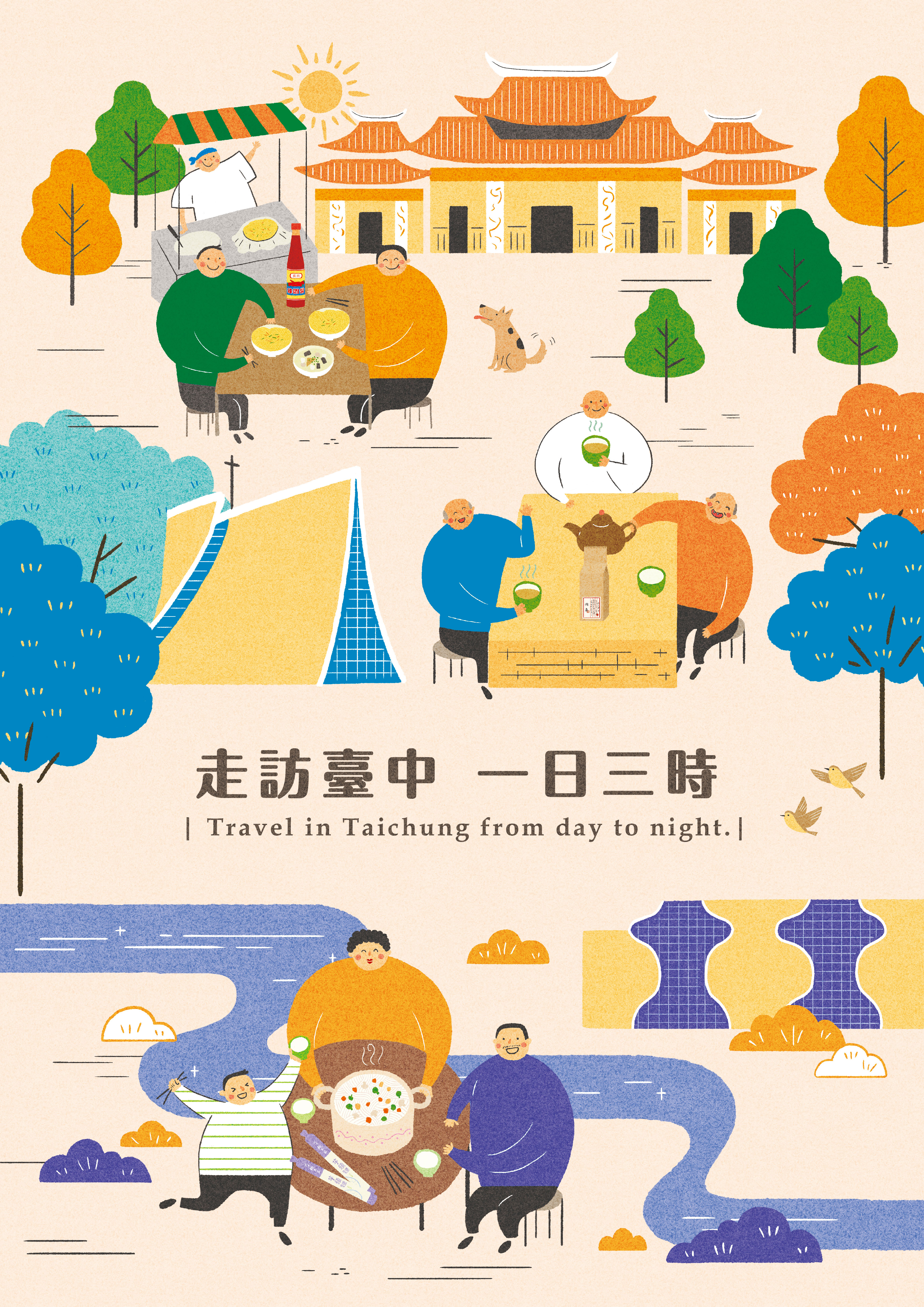 Travel in Taichung from day  to night.