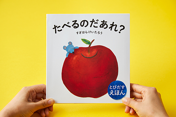 Who's That Eating? (A Pop-up Picture Book)