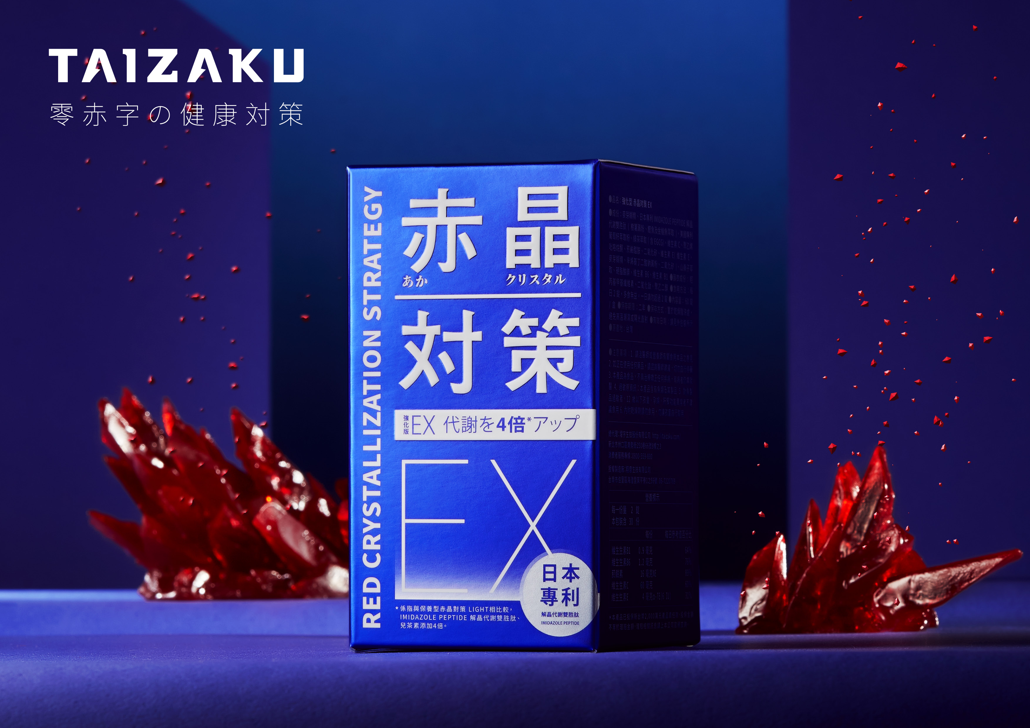 Red Crystallization Strategy - Stylish Dietary Supplement