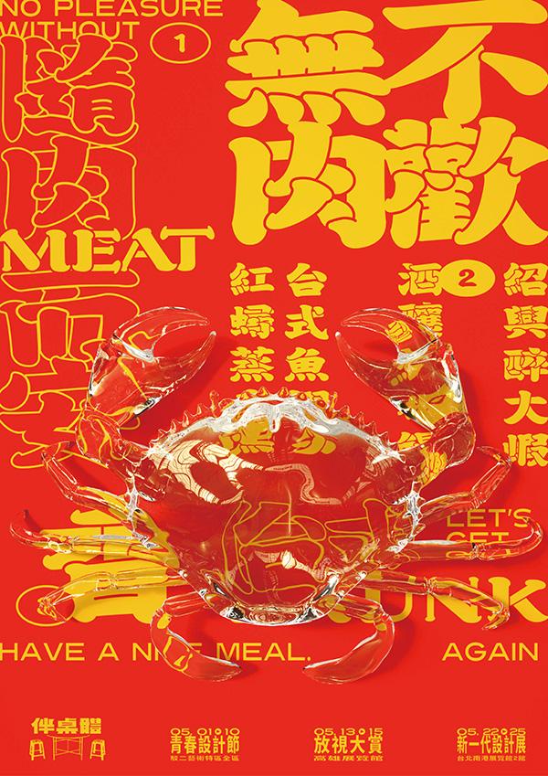 Taiwanese Font Design - PANTOH