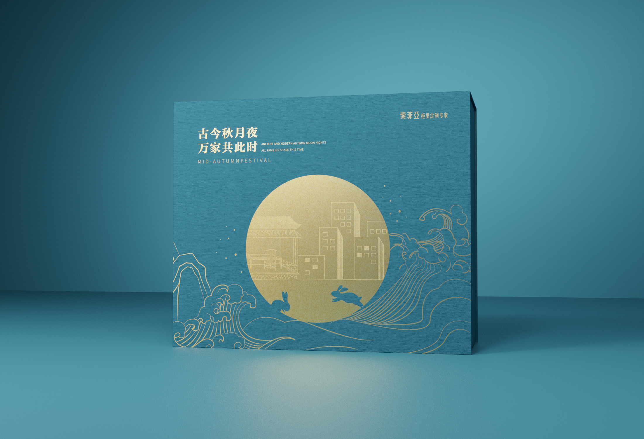 Suofeiya Custom Cabinet Expert Mid-autumn Gift Box