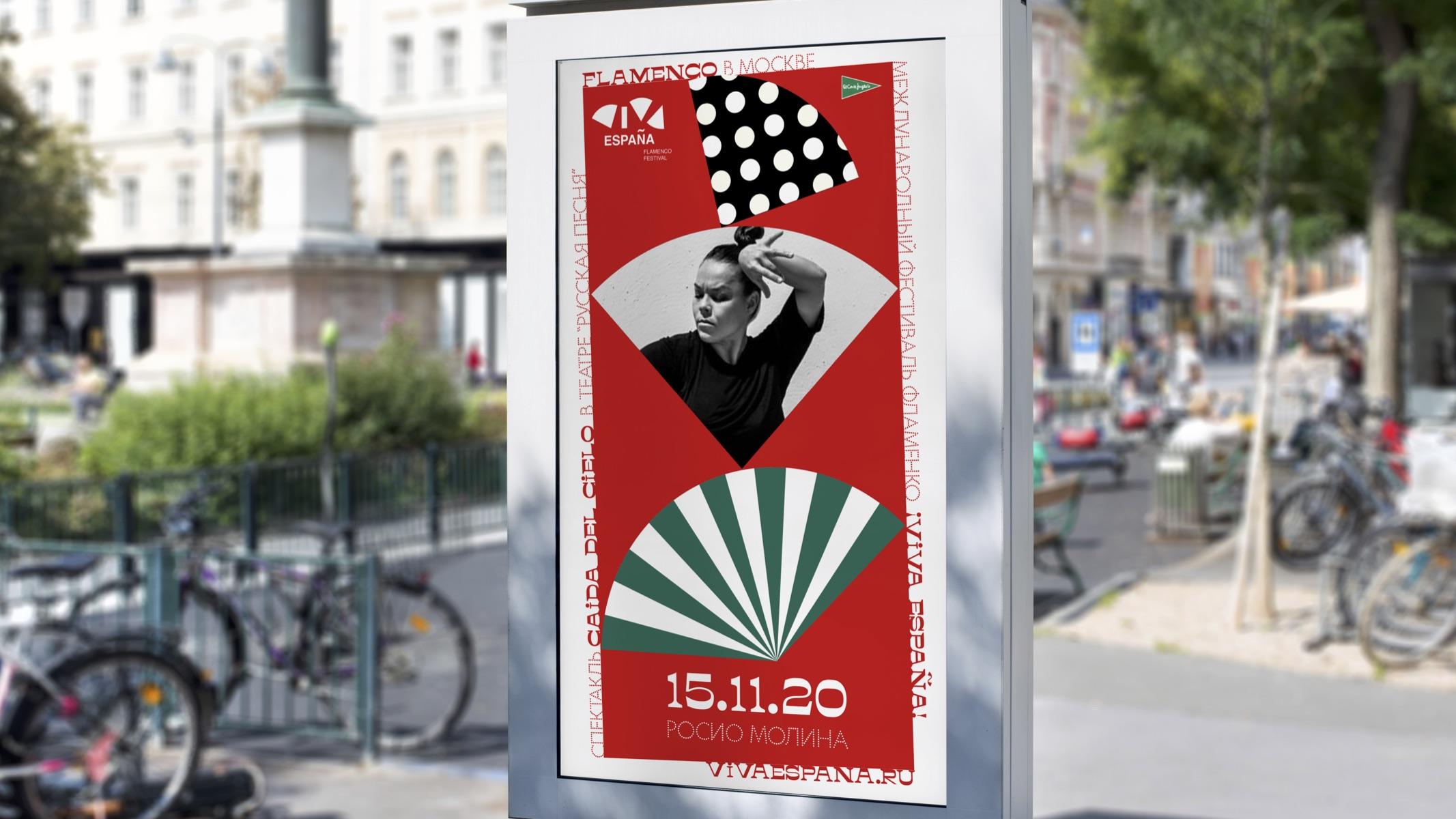 Brand Identity For ¡VIVA ESPAÑA! Flamenco Festival