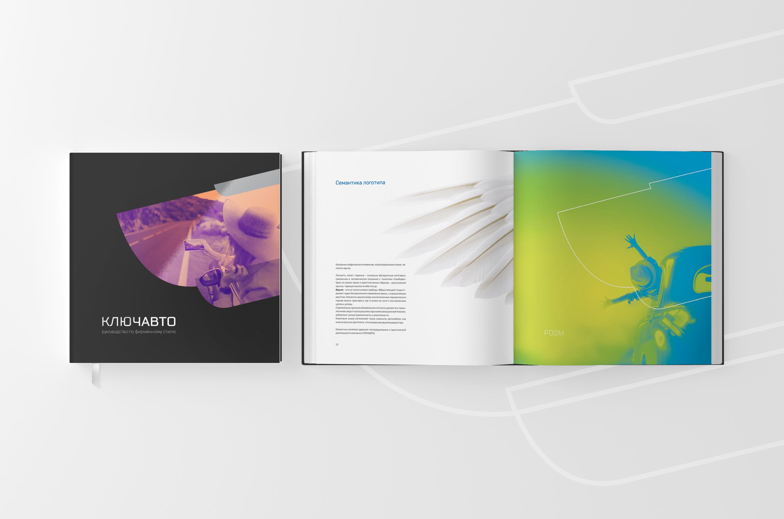 Brand book KLYUCHAVTO