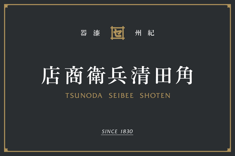 角田清兵衛商店 Tsunoda Seibee Shoten