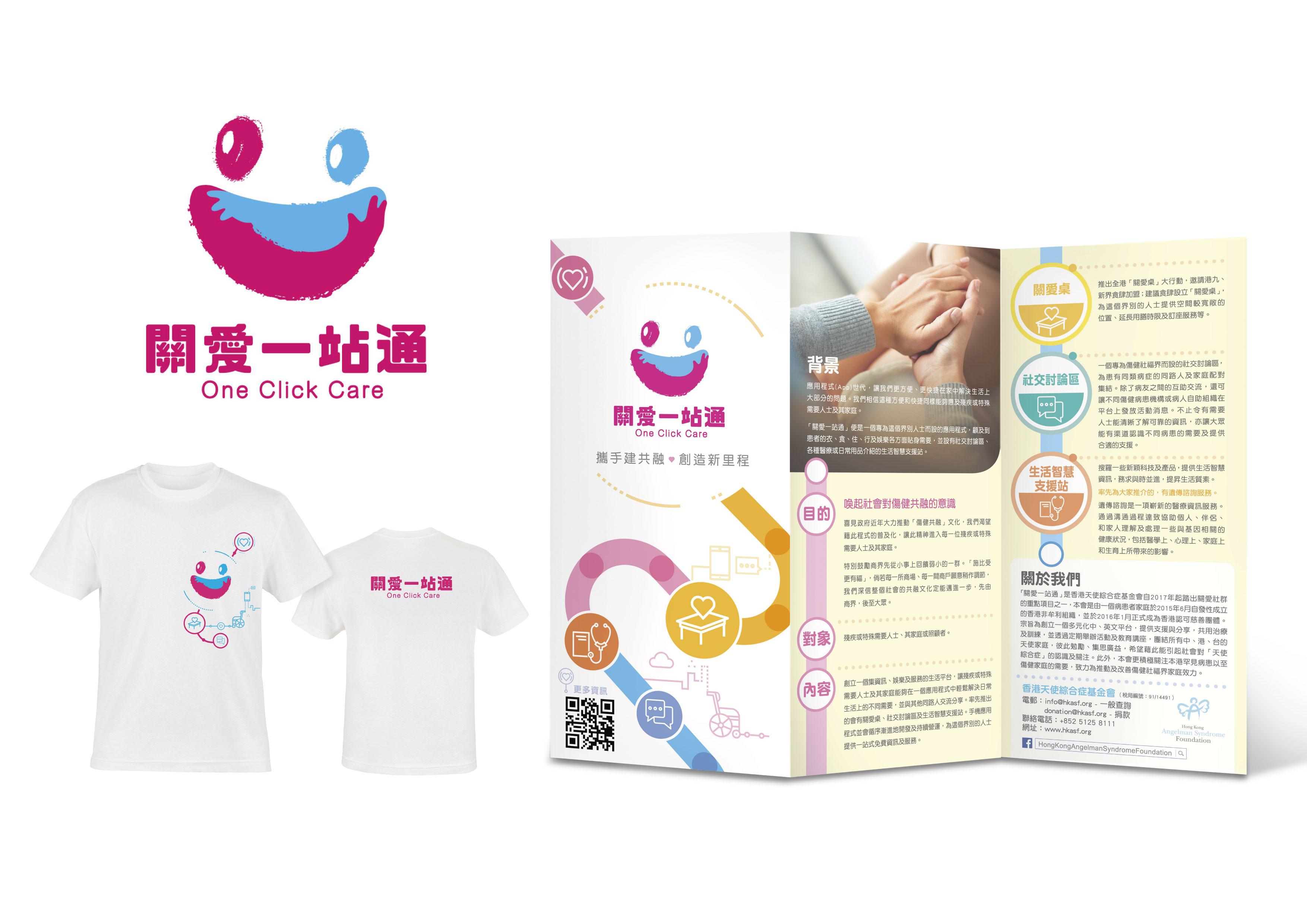 One Click Care Branding